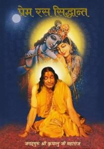 Prem Ras Siddhant-fixed_538x768