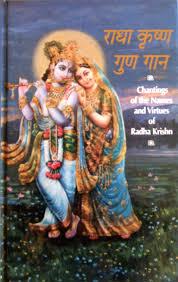 Radha Krishn Naam Gun Gaan