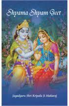 Shyama Sham Geet
